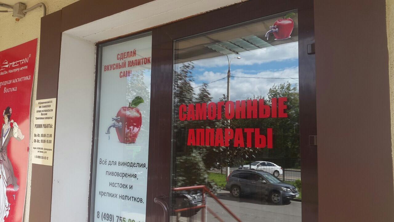 Самогонов в Домодедове