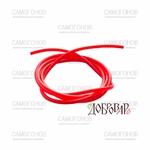 Шланг ПВХ красный, 6 мм (1 м*)