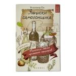 Книга «Записки самогонщика: маленькие тайны приятных напитков»
