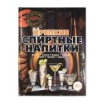 Книга «Крепкие спиртные напитки»