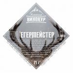 «Егермейстер» на 1 л (с шафраном)