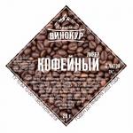 «Кофейный ликёр» на 2 л