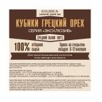 Кубики Грецкий орех «Эксклюзив», на 10-20 л