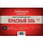 Зерновой набор на 20 л пива «Красный эль»