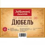 Зерновой набор на 20 л пива «Дюбель»