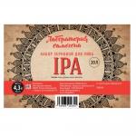 Зерновой набор на 20 л пива «IPA»